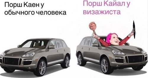 Мем Порш Кайал от Марии Вискуновой